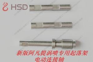 HSD SUPER VIPER Pins für Fahrwerk